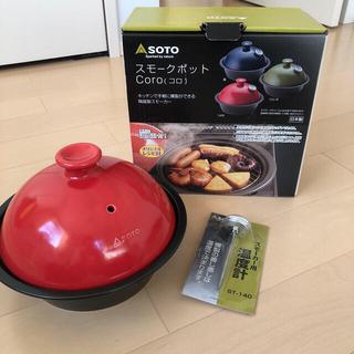 シンフジパートナー(新富士バーナー)のSOTO スモークポットCoro  燻製ポット レッド(調理器具)