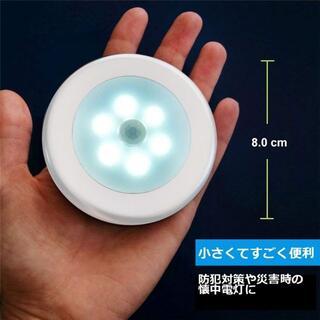ホワイト色 電池式 【LED人感センサーライト】(蛍光灯/電球)