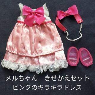 パイロット(PILOT)のメルちゃん きせかえセット ピンクのキラキラドレス ◆中古◆(ぬいぐるみ/人形)