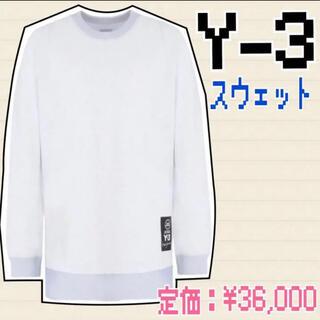 Y-3 - 【新品・人気商品】Y-3 スウェット トレーナー