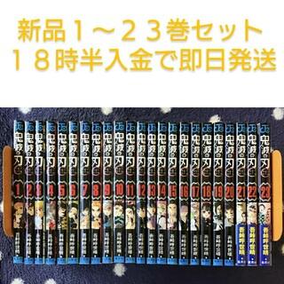 【新品未使用】鬼滅の刃 全巻 1-23巻セット★送料無料★鬼滅全巻セット(全巻セット)