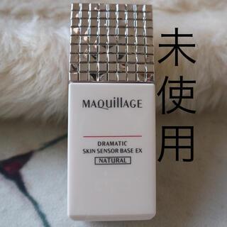 MAQuillAGE - マキアージュ 化粧下地 ドラマティックスキンセンサーベース EX 25ml