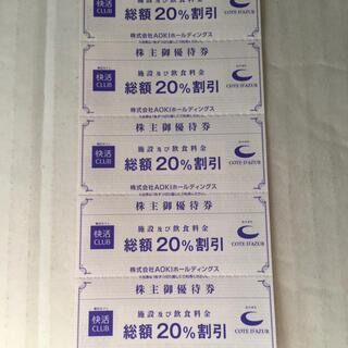 快活CLUB コートダジュールの 優待券 5枚