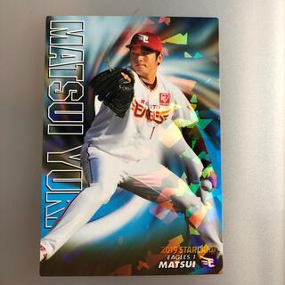 カルビー(カルビー)のプロ野球チップス2019スターカード 楽天 松井裕樹(スポーツ選手)