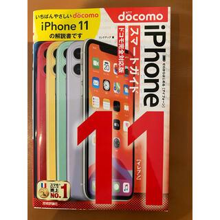 アイフォーン(iPhone)のiPhone11 スマートガイド〜ドコモ完全対応版〜(コンピュータ/IT)