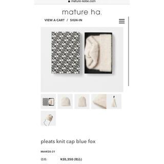 ミナペルホネン(mina perhonen)のマチューハmature ha. pleats knit cap blue fox(ニット帽/ビーニー)
