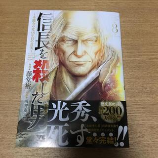 秋田書店 - 信長を殺した男 8巻