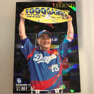 カルビー(カルビー)のプロ野球チップス2019レジェンドカード 中日 岩瀬仁紀(スポーツ選手)