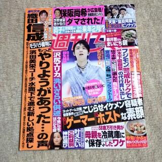 シュフトセイカツシャ(主婦と生活社)の週刊女性 2019年 12/10号(趣味/スポーツ)