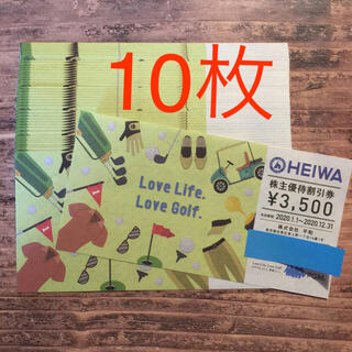 ヘイワ(平和)の10枚 35000円分 平和 株主優待券(ゴルフ場)