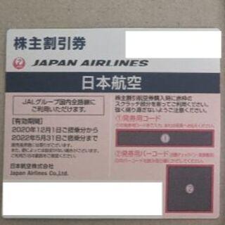 ジャル(ニホンコウクウ)(JAL(日本航空))のJAL(日本航空) 株主優待券1枚(航空券)