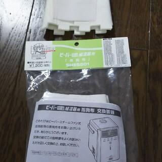 ミツビシ(三菱)のビーバー スチームファン式 加湿器用 蒸発布 2枚+おまけ1枚 SHES501(加湿器/除湿機)