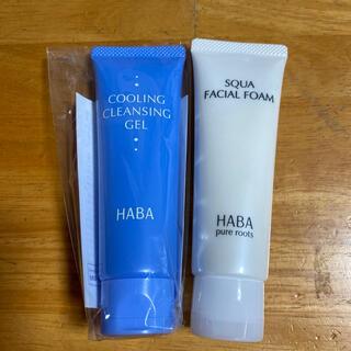 ハーバー(HABA)のHABA クレンジング&洗顔料(クレンジング/メイク落とし)