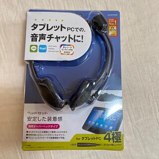 エレコム(ELECOM)のエレコム タブレット用ヘッドセット(ヘッドフォン/イヤフォン)
