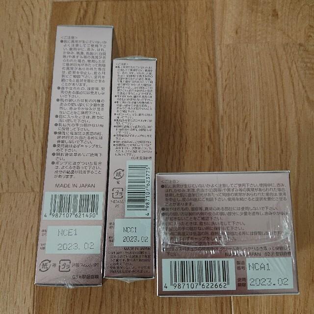 第一三共ヘルスケア(ダイイチサンキョウヘルスケア)のブライトエイジ 乳液状美容液 夜用クリーム UVベースCC コスメ/美容のスキンケア/基礎化粧品(美容液)の商品写真