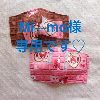 サンリオ(サンリオ)の子供用インナーマスク 2枚セット マイメロディ チョコ(外出用品)