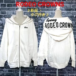 ロデオクラウンズ(RODEO CROWNS)のロゴフードPK♡RODEO CROWNS ロデオクラウンズ 新品 タグ付き(パーカー)