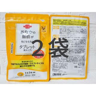 タイショウセイヤク(大正製薬)のおなかの脂肪が気になる方のタブレット2袋 大正製薬 中性脂肪 コレステロール(ダイエット食品)