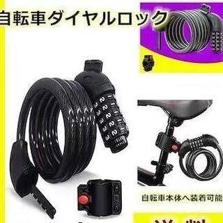 自転車ロック 鍵 ダイヤルロック 5桁 ワイヤーロック バイクロック(工具/メンテナンス)