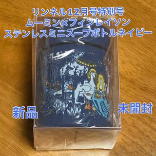 タカラジマシャ(宝島社)のリンネル12月号特別号ムーミン×フィンレイソンステンレスミニスープボトルネイビー(その他)