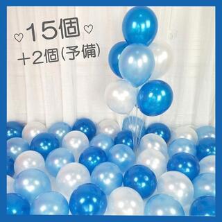 15個+2個(予備)風船 バルーンお祝い 記念日 10インチ ブルー(ウェルカムボード)