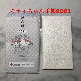 ハローキティ(ハローキティ)のキティちゃん 2021年手帳 非売品 新品未使用 サンリオ(カレンダー/スケジュール)