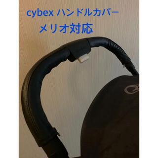 サイベックス(cybex)の【新品】cybex メリオ ハンドルカバー(ベビーカー用アクセサリー)
