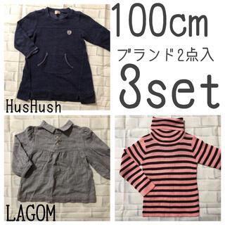 HusHush - 100cm 3枚セット