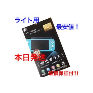 ニンテンドースイッチ(Nintendo Switch)のニンテンドースイッチライト強化ガラス保護フィルム(携帯用ゲーム機本体)
