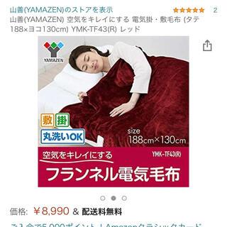 ヤマゼン(山善)の山善(YAMAZEN) 空気をキレイにする 電気掛・敷毛布(電気毛布)
