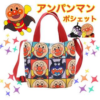 アンパンマン(アンパンマン)のアンパンマン♡ポシェット ミニショルダーバッグ キッズ 肩掛け鞄 カバン(ポシェット)