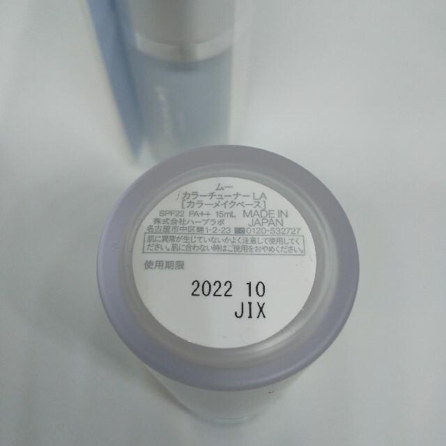 Cosme Kitchen(コスメキッチン)の限定色!m.m.m カラーチューナー ペールブルー ラベンダー 2本セット コスメ/美容のベースメイク/化粧品(化粧下地)の商品写真