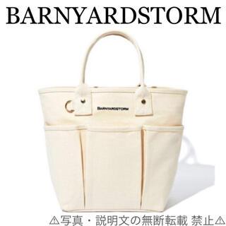 バンヤードストーム(BARNYARDSTORM)の⭐️新品⭐️【バンヤードストーム】トート バッグ★付録❗️(トートバッグ)