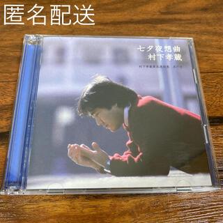 ソニー(SONY)の七夕夜想曲~村下孝蔵最高選曲集 其の壱 2枚組CD(ポップス/ロック(邦楽))