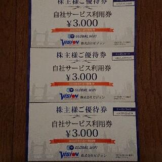 グローバルWi-Fi利用券(その他)