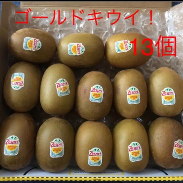 ゴールドキウイ 13個 食品/飲料/酒の食品(フルーツ)の商品写真