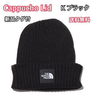THE NORTH FACE - ノースフェイス カプッチョリッド ビーニー NN42035 K  帽子 ニット帽