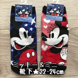 ディズニー(Disney)のミッキー&ミニーちゃん★靴下22~24cm★ディズニー★人気キャラクター(ソックス)