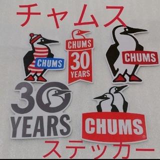 チャムス(CHUMS)のラスト1点!★チャムスCHUMS防水ステッカー5枚セット★(その他)