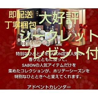 サボン(SABON)のSABONサボン アドベントカレンダー 美箱 匿名配送 シークレットプレゼント付(その他)
