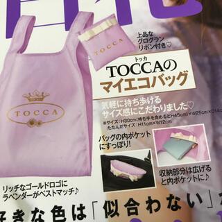 TOCCA - 美人百花付録☆TOCCA トッカ マイエコバック❣️