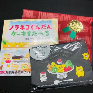 白泉社 - ノラネコぐんだんケーキをたべる 限定ポーチ付き 新品 11/6新発売