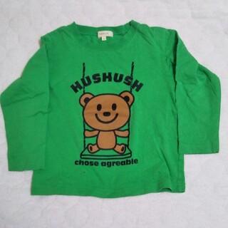 ハッシュアッシュ(HusHush)のハッシュアッシュ ロンT 100(Tシャツ/カットソー)