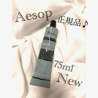 Aesop - 【新品•未開封】Aesop イソップ レバレンスハンドバーム