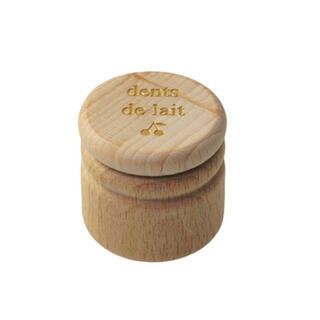 ボンポワン(Bonpoint)のボンポワン 入手困難 木製乳歯ケース 新品タグ付き(その他)