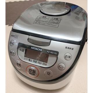 ヒタチ(日立)のHITACHI 極上炊き 黒厚鉄釜 RZ-NS10J 日立IHジャー炊飯器(炊飯器)