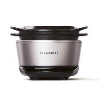 バーミキュラ(Vermicular)のバーミキュラ ライスポットミニ(3合炊き) 【ソリッドシルバー】 新品(炊飯器)