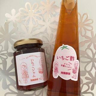 いちごジャム&いちご酢 セット(缶詰/瓶詰)