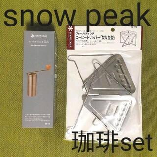 スノーピーク(Snow Peak)の[新品未開封]スノーピーク フィールドバリスタミル&コーヒードリッパー set(調理器具)