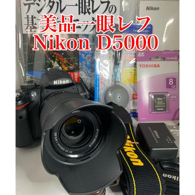 Nikon(ニコン)のNikon  美品 一眼レフ カメラD5000  動画撮影 wi-fiSD変更可 スマホ/家電/カメラのカメラ(デジタル一眼)の商品写真